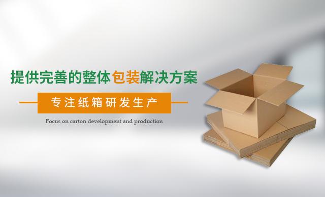 太仓重型纸箱